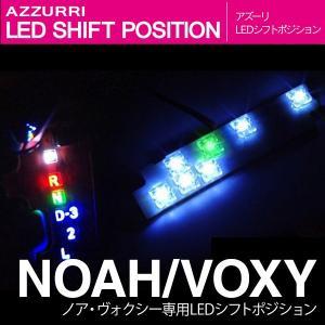 SALE特価☆70 ノア/ヴォクシー LED シフトポジション // (ネコポス送料無料)|azzurri
