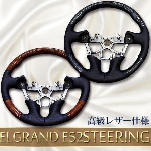 エルグランド E52 ステアリング 黒木目/茶木目 ウッド×レザータイプ【レビューを書いて送料無料】|azzurri