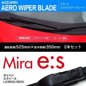 新型エアロワイパー ダイハツ ミライース H29.5〜 LA350S・360S|azzurri