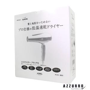 ハピネス エコ ドライヤー アラシアル ホワイト【ゆうパック対応】