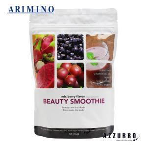アリミノ ビューティースムージー 150gの関連商品6