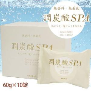 潤炭酸SPA(スパ)BS 炭酸タブレット(60g×10錠)...