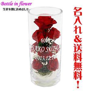プレゼント クリスマス ボトルフラワー アレンジメントフラワー オリジナル彫刻 人気 フラワーギフト 花 送料無料|b-breath