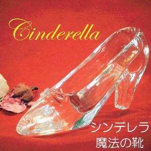 シンデレラ 魔法の靴 エコロジー クリスタル 結婚式 名入れ 記念品 結婚祝い プレゼント 贈り物 誕生日 送料無料|b-breath