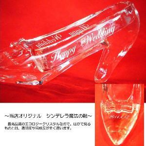 シンデレラ 魔法の靴 エコロジー クリスタル 結婚式 名入れ 記念品 結婚祝い プレゼント 贈り物 誕生日 送料無料|b-breath|02
