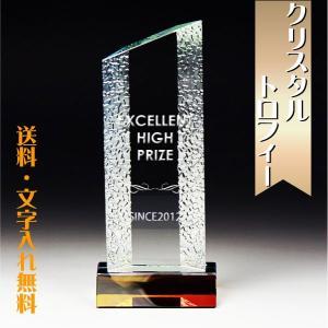 トロフィー 表彰 優勝 メダルトロフィー 記念品名入れプレゼントのビブレス