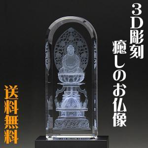 大日如来 仏像 座釈迦 3D彫刻 の クリスタル お仏像 送料無料|b-breath