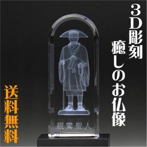 仏像 親鸞聖人 3D クリスタル 送料無料|b-breath
