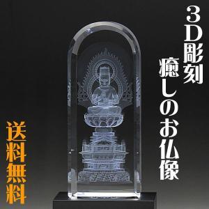 クリスタル 仏像 大日如来 限定 45%off 3D彫刻 クリスタル|b-breath
