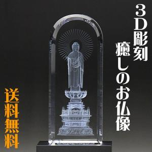 クリスタルお仏像 阿弥陀如来 真宗 東 3D 送料無料|b-breath