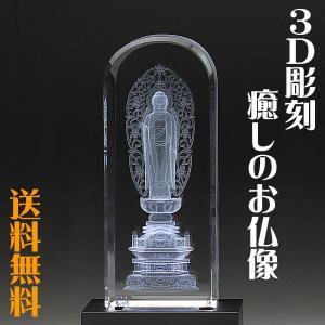 仏像 阿弥陀如来 期間限定 3D クリスタル お仏像 阿弥陀仏 浄土宗 送料無料|b-breath