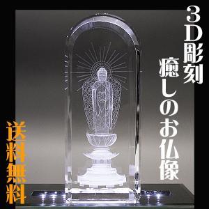 阿弥陀如来 仏像 期間限定 真宗 西 3Dクリスタル仏像 送料無料|b-breath