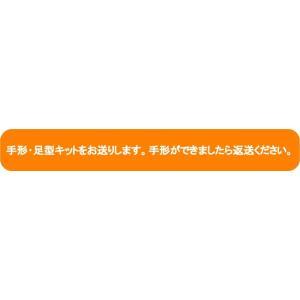 赤ちゃん 手形 足形 スタンプ 出産祝い 内祝い 名入れ 記念品 送料無料|b-breath|02