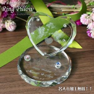 リングピロー 完成品 名入れ 手作り オリジナル リング台 指輪交換 指輪台 結婚祝い