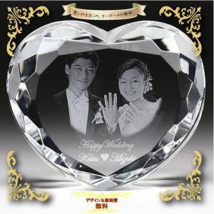 結婚記念 名前入り 名入れ ギフト 写真彫刻 ハート 結婚式 記念品 人気 結婚指輪 結婚祝い 送料無料