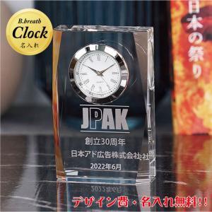 還暦祝い セイコー 名前入り 名入れ プレゼント 還暦 祝い 退職記念品 記念時計 記念品 置き時計 金婚式 銀婚式|b-breath