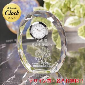 百寿祝い 金婚式 銀婚式 記念時計 名入れ プレゼント 記念品 贈り物 名前入り 置き時計|b-breath