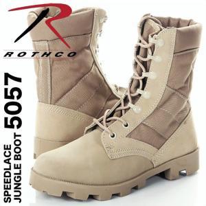 ROTHCO ロスコ ブーツ SPEEDLACE JUNGLE BOOT 5057 ストリート系 B系 大きいサイズ|b-bros