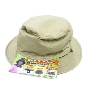 送料無料 虫よけネット帽子型の防虫サファリハット DP-5501 ベージュ(防虫ネット/防虫帽子/アウトドア 虫除け/付き日よけ帽子/虫よけネット)