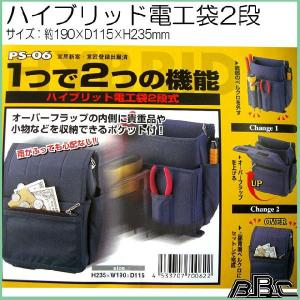 ハイブリッド電工袋 2段式 PS-06 /電気 工事 腰 道具/腰 道具 電気 工事/極匠 腰袋/腰...