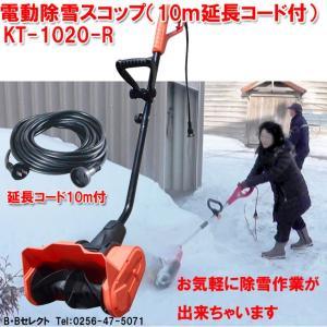 雪かきスコップ 電動除雪スコップ KT-1020R(10m延...