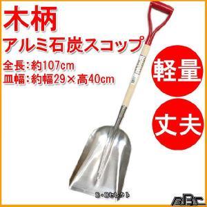 雪かきスコップ 木柄アルミ石炭スコップ 送料無料...