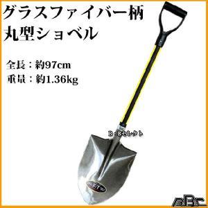 雪かきスコップ グラスファイバー柄ショベル丸型 送料無料...