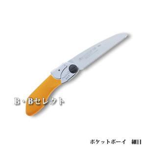 ポケットボーイ130 細目(大工・竹挽向き) No342-14