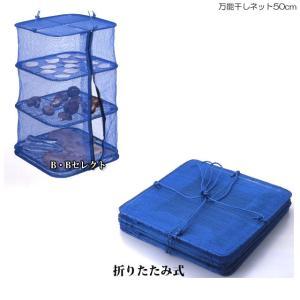 ☆☆商品仕様☆☆  ●サイズ:W500×D500×H600mm ●ネット材質:ポリエチレン ●枠材質...