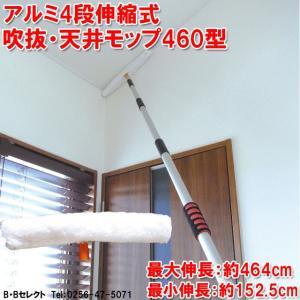 仕様 サイズ:約1525〜4640mm(伸縮式)  モップ部:W390×D105×H40mm 重量:...