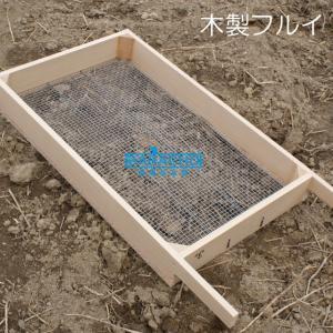 木製フルイ 角とおし(土フルイ,...