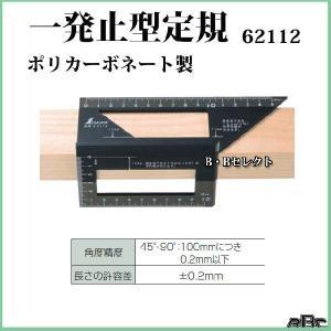 【シンワ測定】一発止型定規 ポリカーボネイド 62112