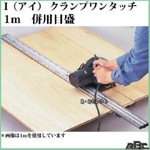【シンワ測定】I(アイ)クランプワンタッチ 1m併用目盛 77822 丸ノコガイド定規