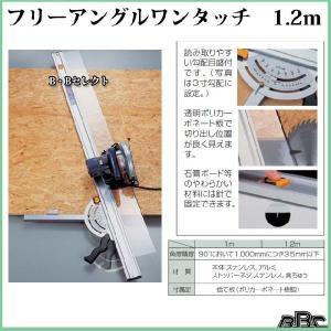 【シンワ測定】フリーアングルワンタッチ 1.2m 78451 丸ノコガイド定規