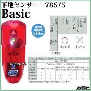 【シンワ測定】下地センサー Basic 78575