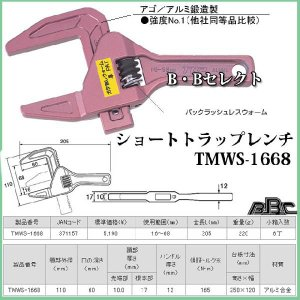 【トップ工業】ショートトラップレンチTMWS-1668(たて型アルミモーターレンチ)