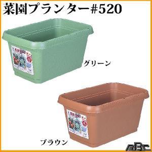 菜園プランター520(鉢 プランター,鉢植え,家庭菜園,ガーデン プランター,寄せ植え,ガーデニング...