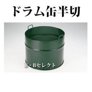 ☆☆商品サイズ☆☆   ○サイズ:Φ560×H440mm ○ハンドル込み:Φ640mm ○重量:約1...