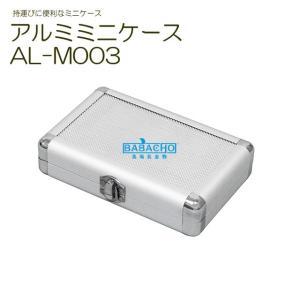 メーカー:アステージ株式会社    仕様 ・外寸:約W180×D126×H44mm ・内寸:約W16...
