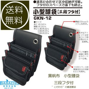 GKN-12 黒帆布 小型腰袋3段 フタ付 /電気 工事 腰 道具/腰 道具 電気 工事/極匠 腰袋...
