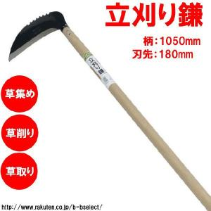 ▼立ったまま地面の草を削れるので、腰や膝への負担を軽減できます。 ▼刃先に角度を付けているので、使い...