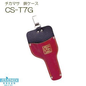 花鋏 ケース チカマサ(近正) 鋏ケース CS-T7G /剪定ばさみ ケース/大久保鋏 ケース/植木...