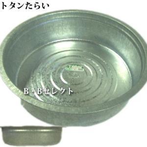 <商品サイズ>  ■サイズ:Φ471mm×H108mm ■材 質:0.35mm 亜鉛鉄板 ■容 量:...