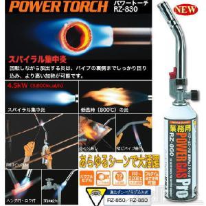 新富士 バーナー パワートーチ RZ-831 /トーチ ガス バーナー/ガス バーナー トーチ/新富...