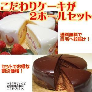 【送料無料】人気スイーツ老舗の名物ケーキ2ホールセット(大阪ヨーグルトケーキ5号とチョコケーキ5号)|b-c-c
