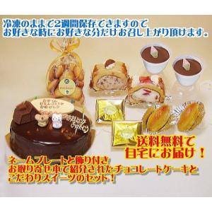 送料無料 誕生日バースデーケーキに飾り付き(B)チョコレートケーキ5号とスイーツ詰め合わせSセット【BCCスイーツ】cupチョコ|b-c-c