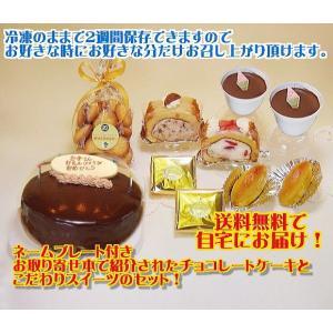 【送料無料】誕生日バースデーケーキにプレート付チョコレートケーキ5号とスイーツ詰め合わせSセット【BCCスイーツ】cupチョコ|b-c-c