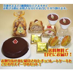 【送料無料】ザッハトルテ風チョコレートケーキ5号ノーマルとスイーツ詰め合わせSセット【BCCスイーツ)cupチョコ|b-c-c