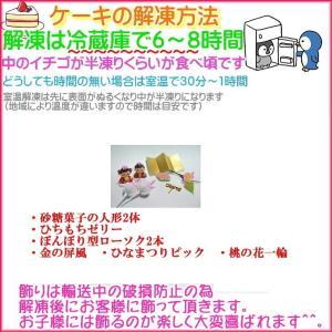 ひな祭りケーキ 5号 生クリーム / 雛祭りケーキ ひなまつりケーキ 初節句 送料無料 ひな祭り2019|b-c-c|06