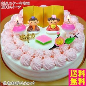 ひな祭りケーキ 6号 生クリーム / 雛祭りケーキ ひなまつりケーキ 初節句 送料無料 ひな祭り2020|b-c-c|03